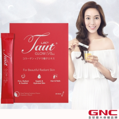 GNC健安喜 澎潤新机 LAC 亮美膠原粉Plus飲品 30 包/盒