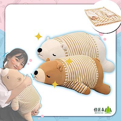 Beroso 倍麗森 日系超大70CM超萌北極熊玩偶抱枕-BE-B00008-兩色可選