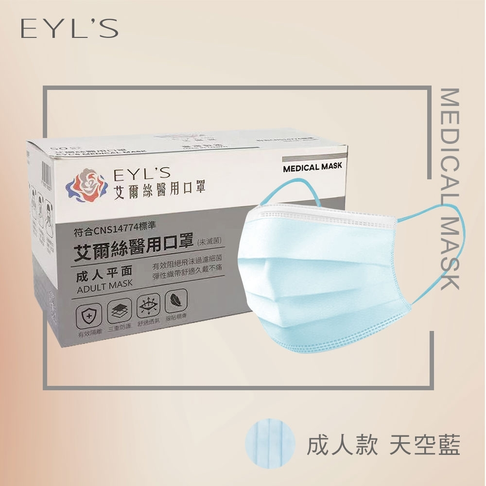 EYL'S 艾爾絲 醫用口罩 成人款-天空藍1盒入(50入/盒)