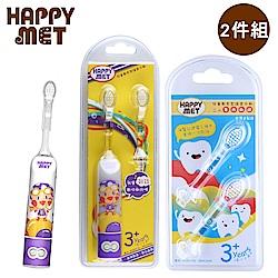 HAPPY MET 兒童教育型語音電動牙刷+ 2入替換刷頭組 - 紫精靈款