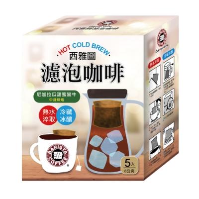 西雅圖 濾泡咖啡-尼加拉瓜甜蜜蠻牛(8gx5入)