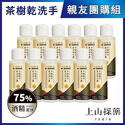 tsaio上山採藥 75%酒精-茶樹精粹乾洗手露80ml(12入)