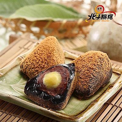北斗麻糬 黑糖紅豆奶皇*1盒+花生冰心粽*1盒