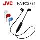 JVC HA-FX27BT 無線藍芽耳機 IPX2防水 續航力4.5HR product thumbnail 1