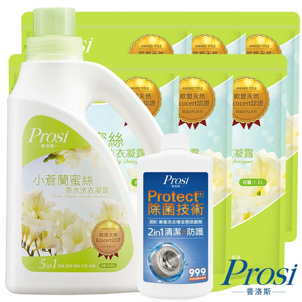 [時時樂限定]普洛斯香水洗衣凝露2000ml*1瓶+1800mlx6包贈除菌劑(多款可選)
