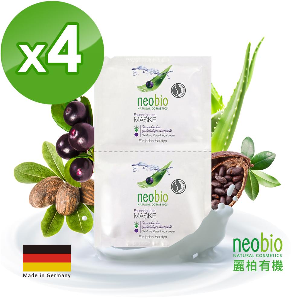 麗柏有機 neobio 高效保濕乳霜面膜 4入組(7.5mlx2包*4)