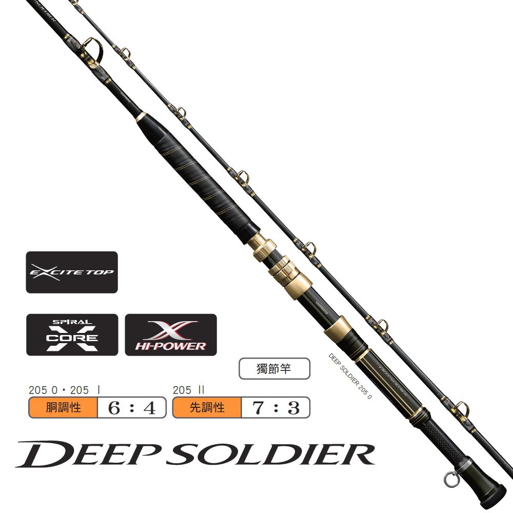 【SHIMANO】DEEP SOLDIER 205 II 船竿
