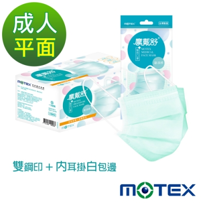 摩戴舒 醫用口罩(未滅菌) 平面成人口罩-藍色/綠色 (5片/包,10包/盒)