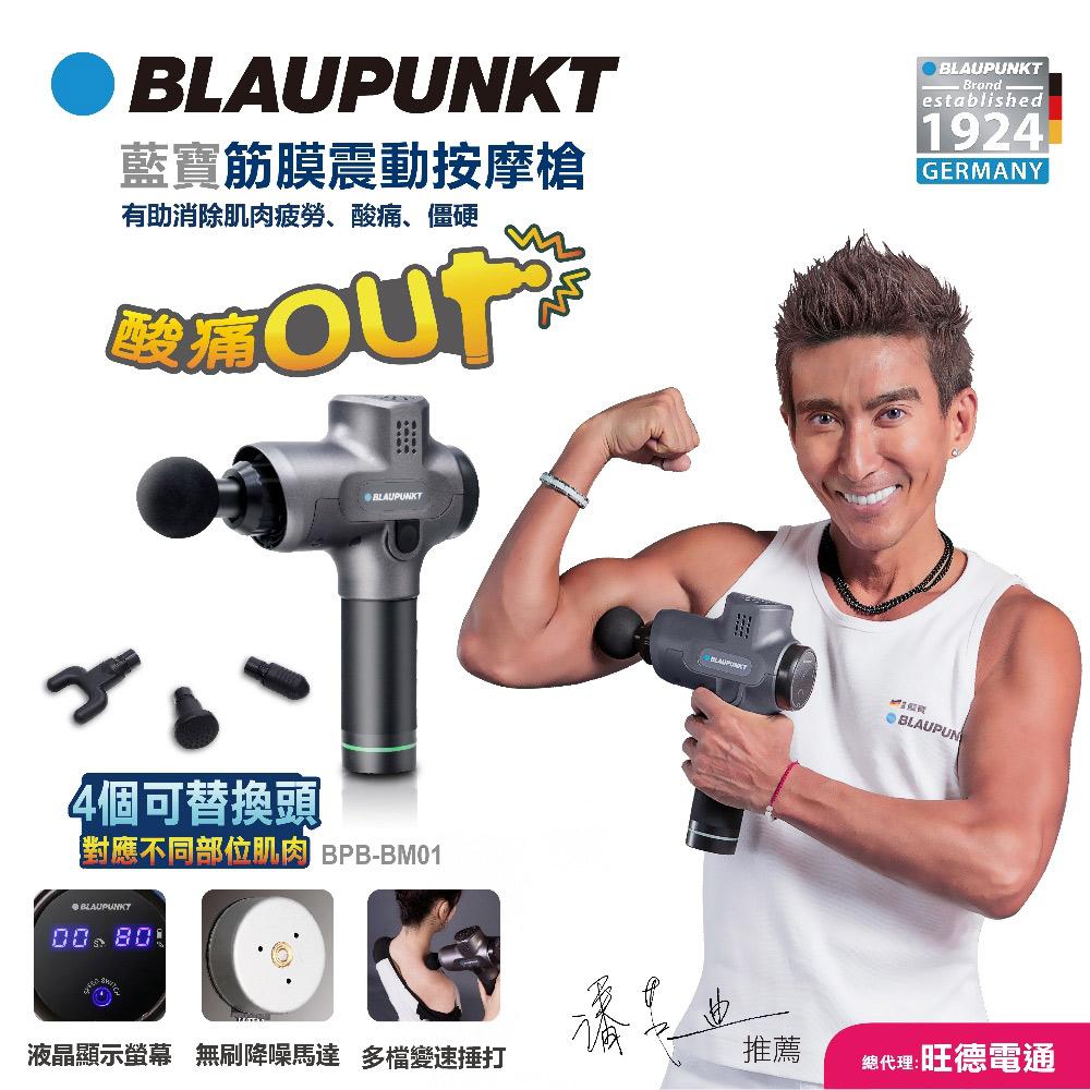 Blaupunkt 藍寶筋膜震動按摩槍 BPB-M01H