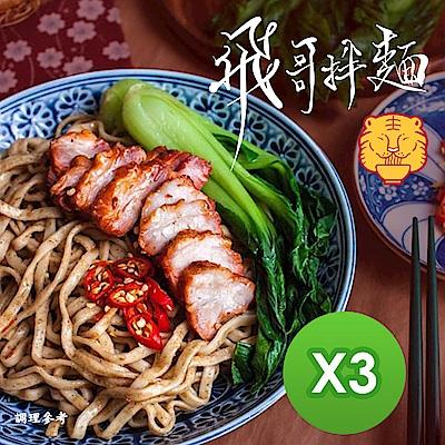 飛哥拌麵 巷口麻醬拌麵(600g)x3包