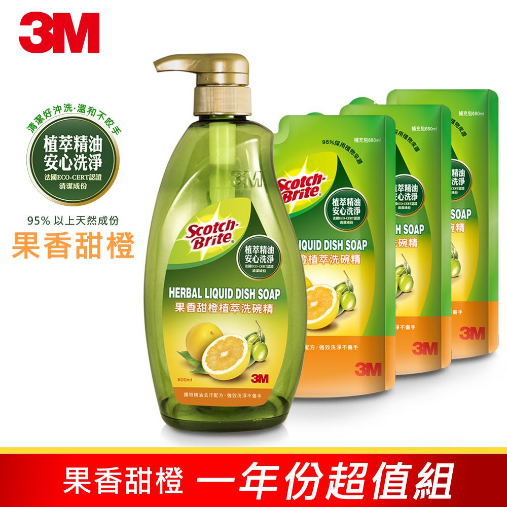 【購買再抽好禮】3M 植萃冷壓果香甜橙精油洗碗精一年份超值組 (1瓶+3補)