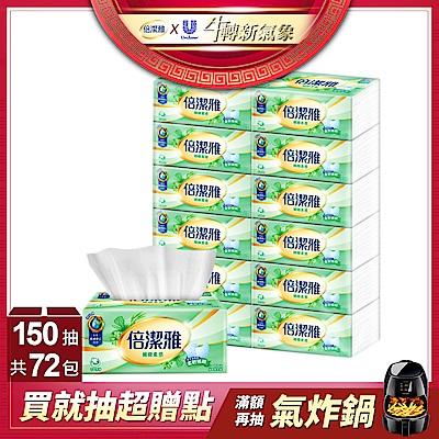 [加購第2箱$630,平均單抽0.061]倍潔雅細緻柔感抽取式衛生紙150抽12包6袋-箱