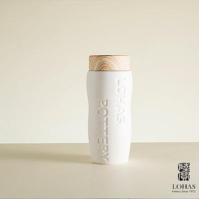陸寶LOHASPottery LOHAS隨身杯250ml 純粹白