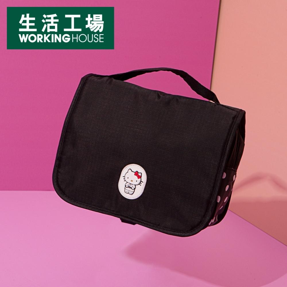 【品牌週全館8折起-生活工場】Hello Kitty可掛式盥洗收納包