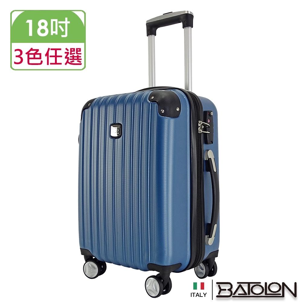 BATOLON寶龍 18吋 風華再現TSA鎖加大ABS硬殼箱/行李箱 (3色任選) product image 1