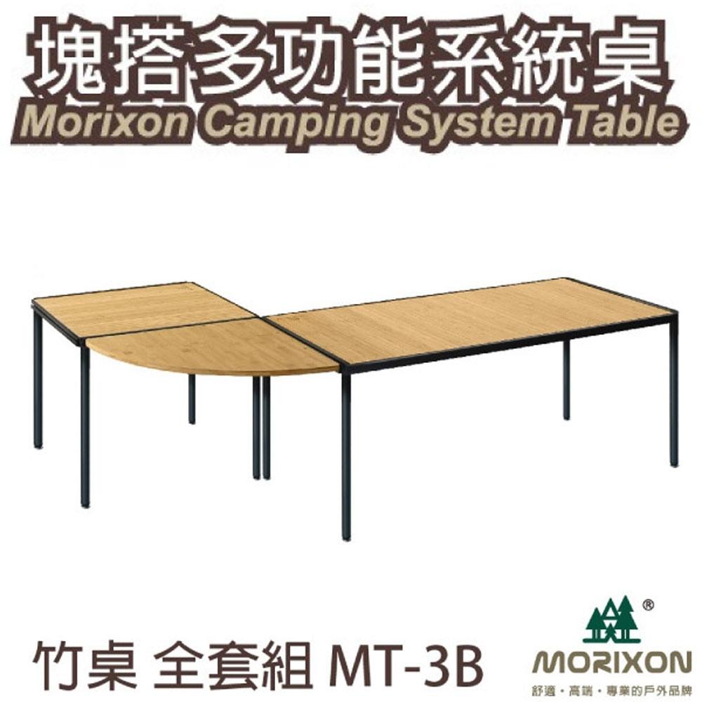 Morixon 台灣專利 塊搭多功能系統桌全套.竹桌板.行動料理桌