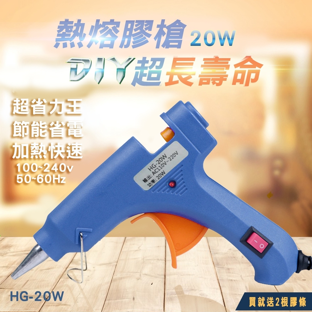 HG-20W 20W熱熔膠槍 AC110V-AC220V