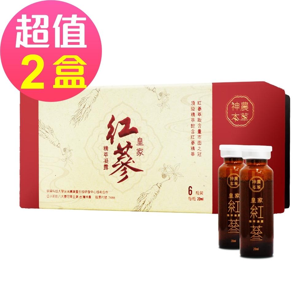 即期品 神農本草 皇家紅蔘精萃凝露禮盒x2盒 (6瓶/盒) 2020/07/31到期