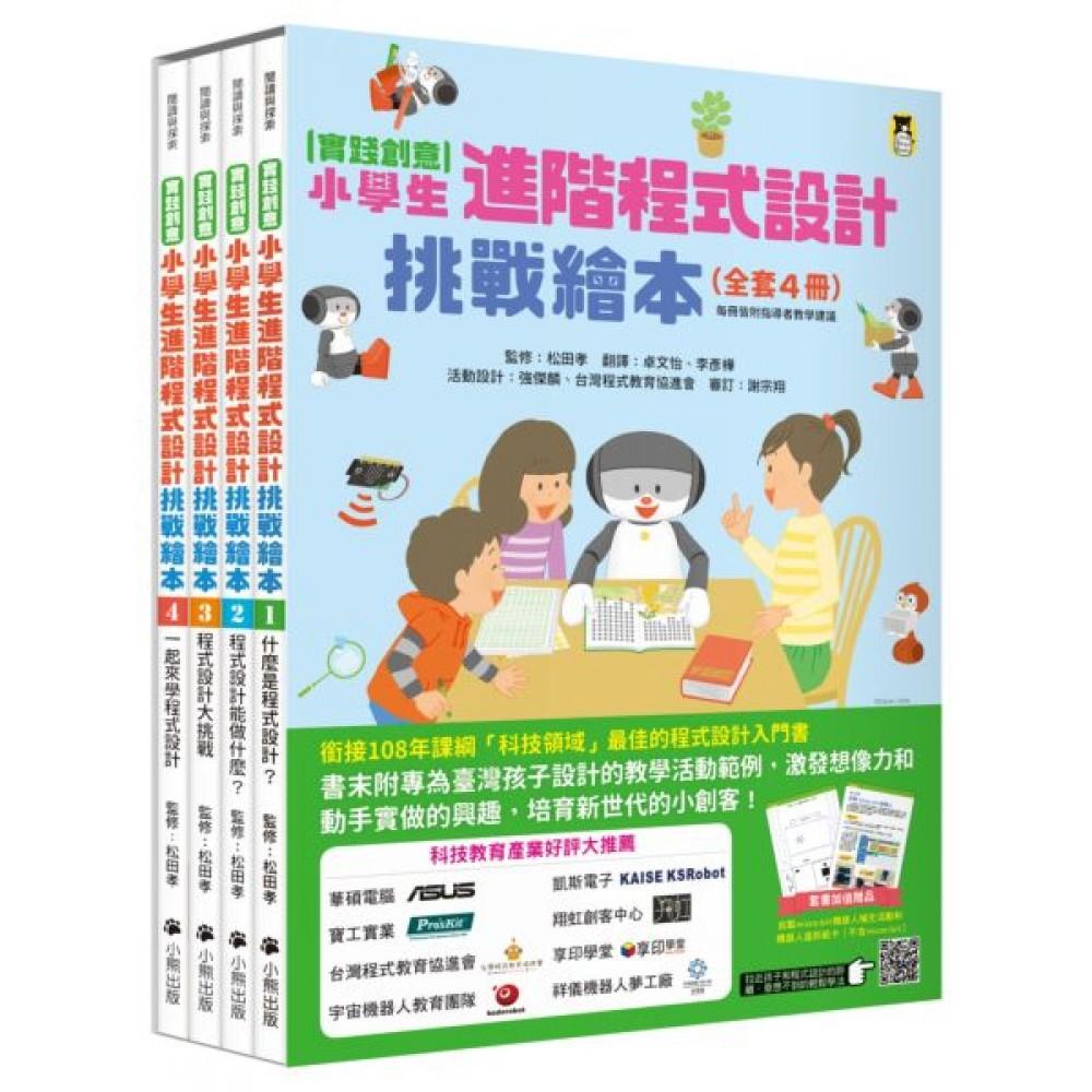 實踐創意 小學生進階程式設計挑戰繪本全套4冊(每冊......