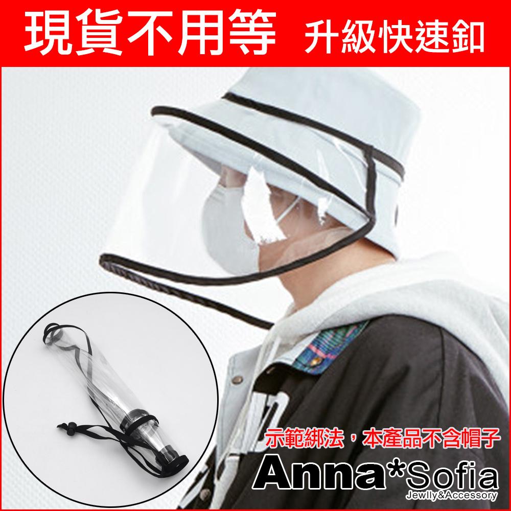 AnnaSofia 防疫防飛沫面罩 升級版快速釦-漁夫帽鴨舌帽草帽皆適用