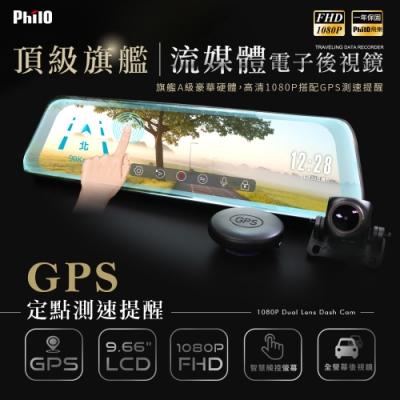 【飛樂】JP820頂級流媒體後視鏡行車紀錄器(JP820)