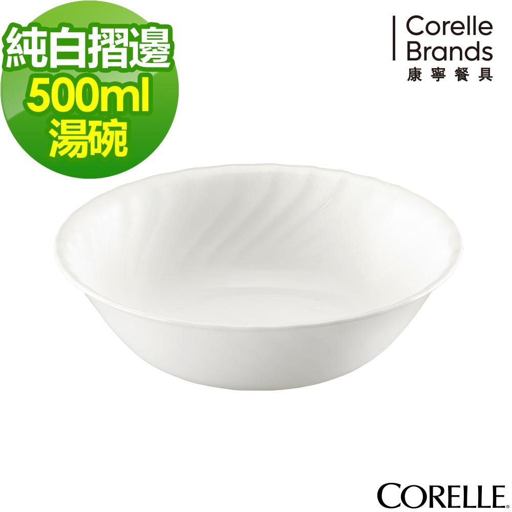 CORELLE康寧純白褶邊500ml沙拉碗