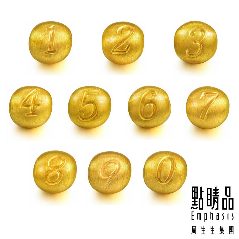 點睛品 Charme 數字系列 黃金串珠