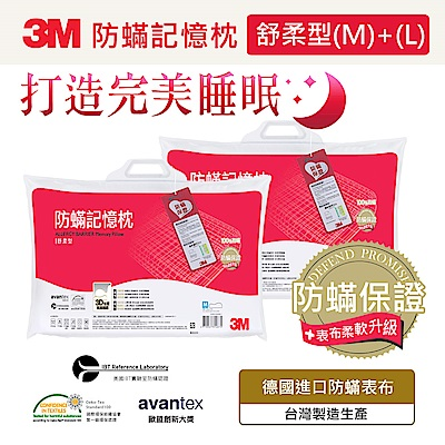 3M 新絲舒眠防蹣記憶枕-舒柔型M+L(2入組)
