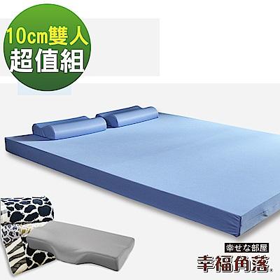 幸福角落 日本大和防蹣抗菌布套10cm竹炭釋壓記憶床墊超值組-雙人5尺