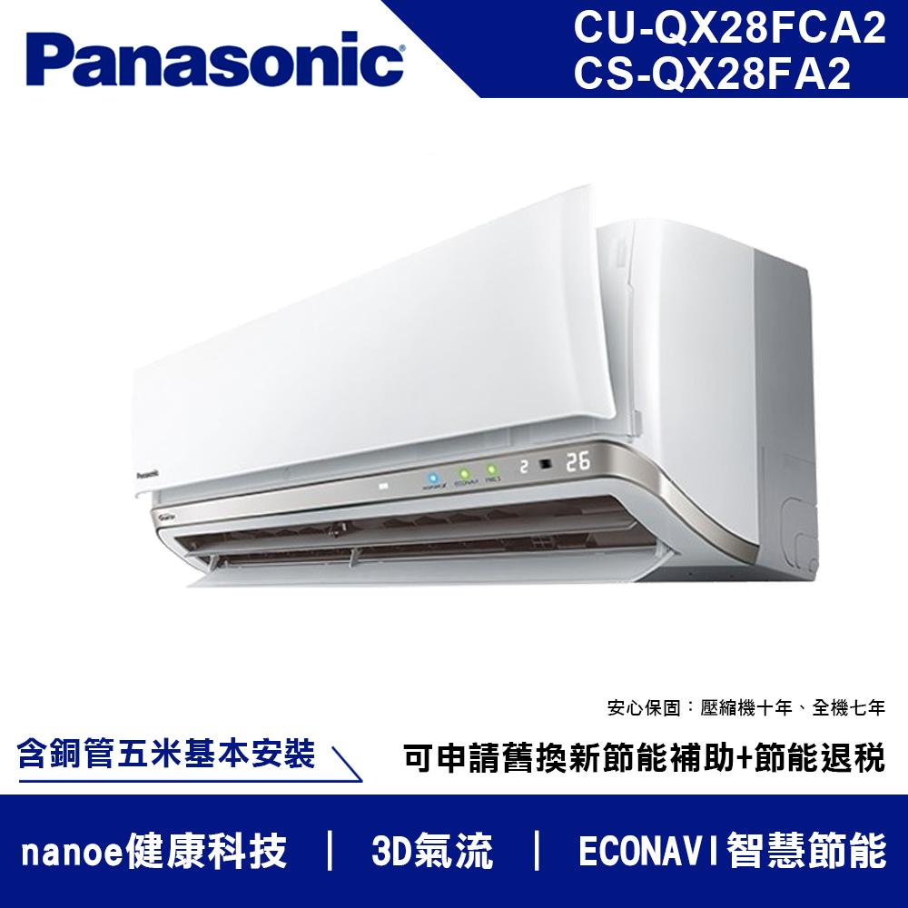 國際牌QX系列 4-5坪變頻冷專分離式冷氣CS-QX28FA2/CU-QX28FCA2