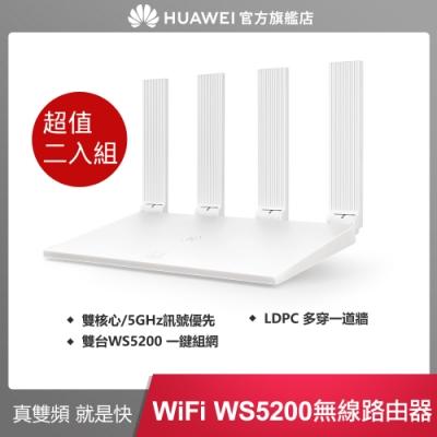 (超值組合-二入組) HUAWEI 華為 WiFi WS5200 雙頻無線路由器