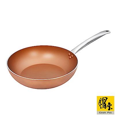 鍋寶 金銅不沾炒鍋(30cm) NS-6130BZ
