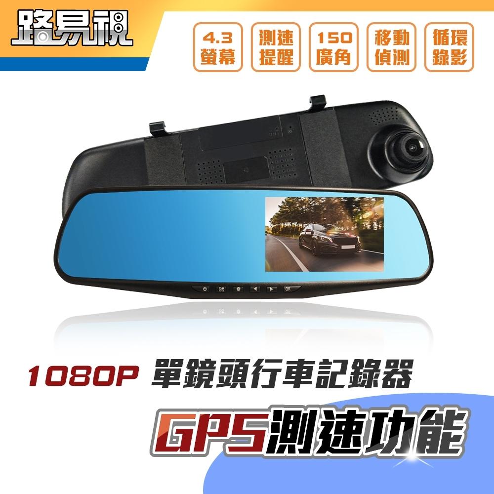 【路易視】GX1 1080P GPS測速警報 後視鏡行車記錄器
