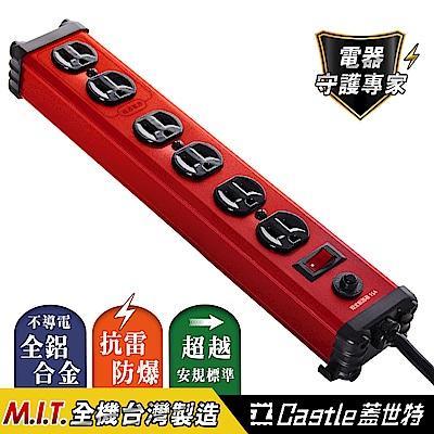 【Castle 蓋世特】鋁合金電源突波保護插座-3孔/6座(IA6閃耀紅)/延長線