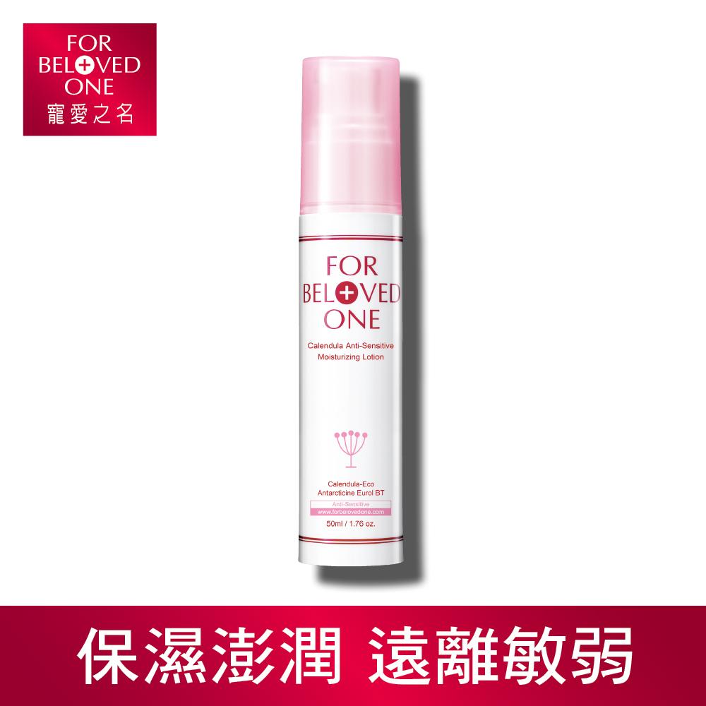 寵愛之名 金盞花柔敏修護乳液 50ML