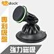 digidock專利吸盤式 強力磁吸手機架 product thumbnail 1