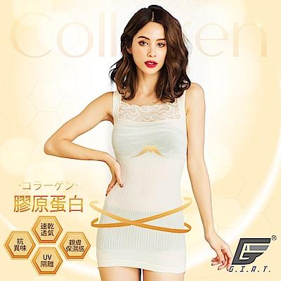 GIAT200D膠原蛋白親膚美體內搭塑衣(蕾絲款-純白)