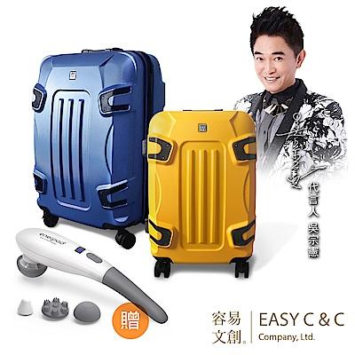 JACKY W系列旅行箱 20吋+24吋兩入組  贈 Enerpad無線按摩器(隨機)