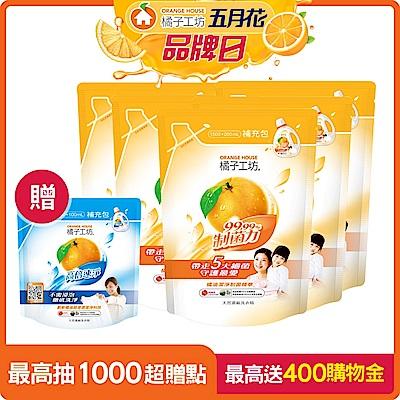 (時時樂)橘子工坊天然洗衣精補包超值五件組-制菌力1700mlx5包,送高倍速淨1000mlx1包