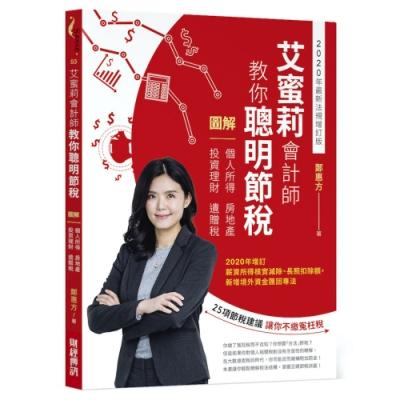 艾蜜莉會計師教你聰明節稅(2020年最新法規增訂版):圖解個人所得、房地產、投資理財、遺贈稅