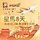 【PEKO】星馬上網卡 新加坡 馬來西亞 網卡 SIM卡 8日高速4G上網 無限量吃到飽 product thumbnail 1