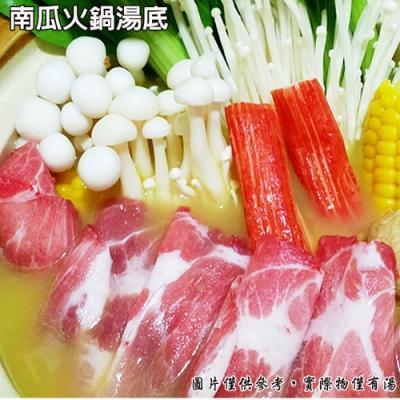 老爸ㄟ廚房‧南瓜火鍋湯底 (250g/包,共三包)
