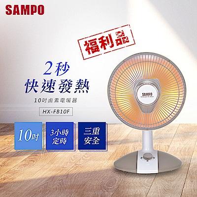 SAMPO聲寶 10吋 定時鹵素電暖器 HX-FB10F 福利品