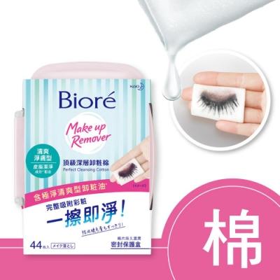 Biore 蜜妮 頂級深層卸粧棉 清爽淨膚型(盒裝 44片)