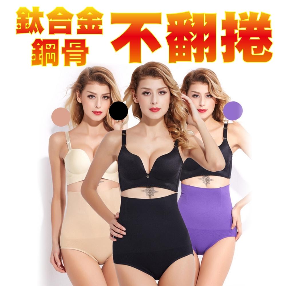【Yi-sheng】日式養生鈦合金鋼骨防下捲美體褲(超值三件)