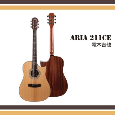 ARIA 211CE電木吉他/單板雲杉面