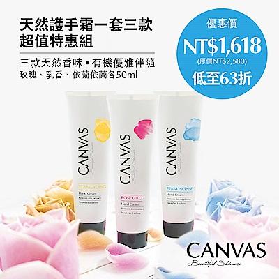 CANVAS卡芬詩天然護手霜一套三款超值特惠組:玫瑰保濕護手霜+依蘭亮澤護手霜+乳香緊緻護手霜(50mlx3)