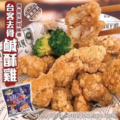 【海陸管家】台客去骨鹹酥雞4包(每包約250g)
