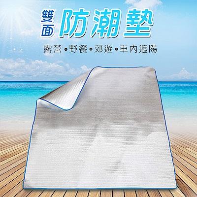 【KISSDIAMOND】220X220CM 雙面防潮鋁箔野餐地墊
