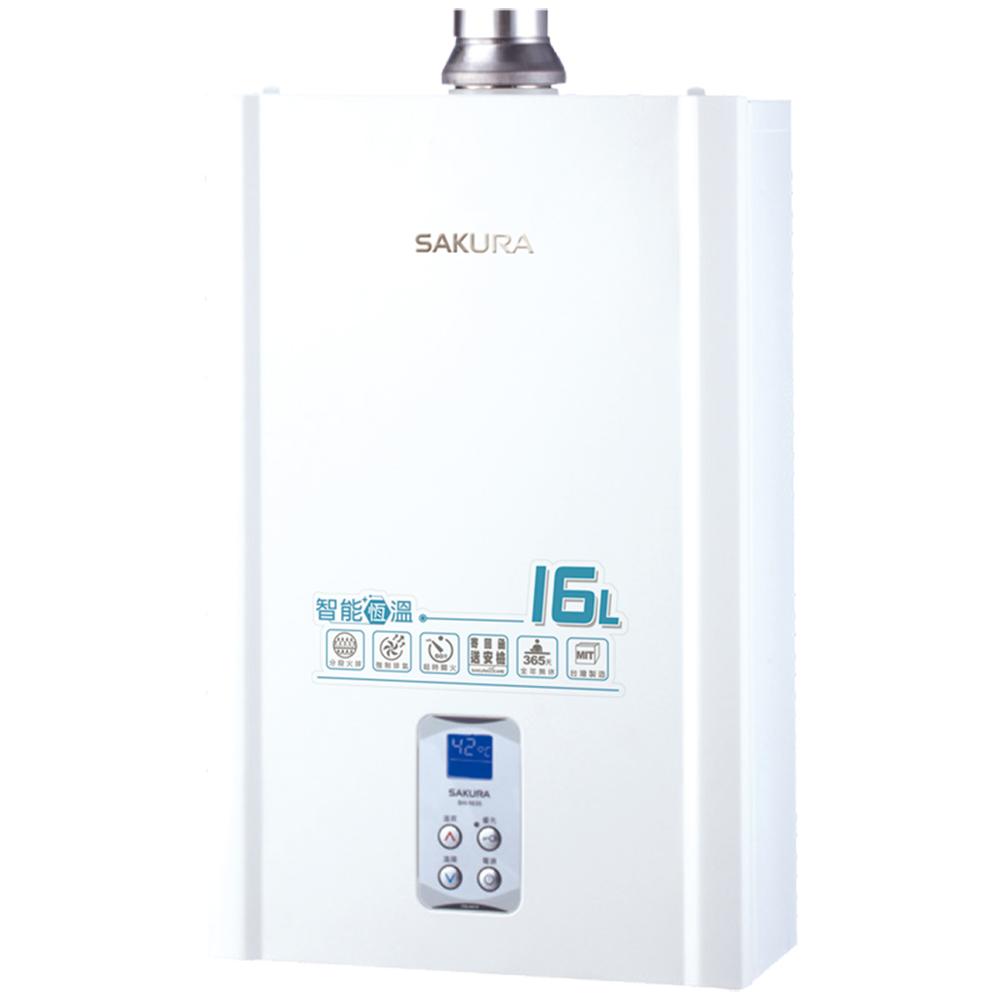 櫻花牌 SAKURA 16L浴SPA數位恆溫強排熱水器 DH-1635C 限北北基配送